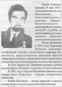 shikanov