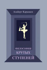 Карышев Философия крутых степеней