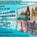 Знаменитые города мира. Виртуальное путешествие