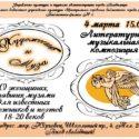 Художник и Муза. Литературно-музыкальная композиция