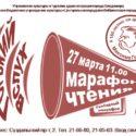 Горький вслух. Марафон чтения к 150-летию Максима Горького