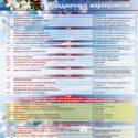 Программа городских праздничных мероприятий, посвященных Дню Победы