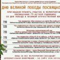 Мероприятия, посвящённые 73-летней годовщине со Дня Победы в Великой Отечественной войне 1941-1945 годов в муниципальных библиотеках