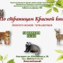 По страницам Красной книги. Экологическое путешествие