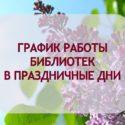 График работы МБУК «ЦГБ» в период с 28.04. по 02.05.2018 г.