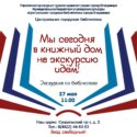 27 мая Центральная городская библиотека приглашает на экскурсию!