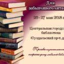 Дни забывчивого читателя в Центральной городской библиотеке!
