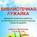 Приглашаем владимирцев и гостей города посетить выездной летний читальныйзал под открытым небом «Библиотечная лужайка»!