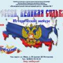 Россия. Великая судьба. Исторический экскурс
