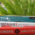 Новые поступления: русская литература (январь — июнь 2018)