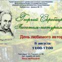 Георгий Скребицкий. Писатель-натуралист. День любимого автора