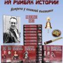 На румбах истории. Встреча к 90-летию В.С. Пикуля