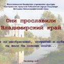 Они прославили Владимирский край. Виртуальная выставка