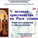 У истоков христианства на Руси стоявшие. Литературное путешествие по книжной выставке