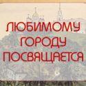 Любимому городу посвящается… Виртуальные выставки и викторины ко Дню города Владимира