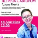 18 сентября в 13:00 — телемост с российской писательницей Гюзель Яхиной