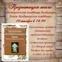 Презентация книги «Исторические кладбища Владимира». Заседание краеведческого клуба «Добросельский»