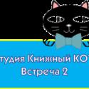 Студия творческого чтения «Книжный КОТ». Встреча вторая