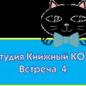 Студия творческого чтения «Книжный КОТ». Встреча 4