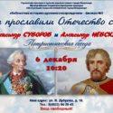 Они прославили Отечество свое. Александр Невский и Александр Суворов. Патриотическая беседа