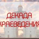 Декада краеведения «Люби и знай свой край родной»