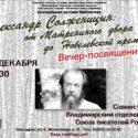 """Александр Солженицын: от """"Матрёниного двора"""" до Нобелевской премии. Вечер-посвящение"""