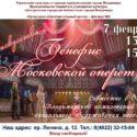 Бенефис в Московской оперетте. Час искусства к Году театра в России