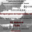 Был город — фронт, была блокада… Литературно-исторический час