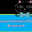 Студия творческого чтения «Книжный КОТ». Встреча 9