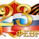 Мероприятия ко Дню защитников Отечества