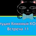 Студия творческого чтения «Книжный КОТ». Встреча 11