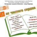 Книга от чистого сердца. Акция к Международному дню дарения книг (14 февраля)