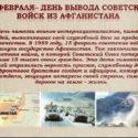 Необъявленная война. Виртуальная выставка к 30-летию вывода советских войск из Афганистана