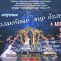 Волшебный мир балета. Час искусства к Году театра в России и к Международному дню театра