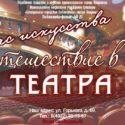 Путешествие в мир театра. Час искусства к Году театра в России и Международному дню театра