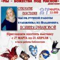 Открытие выставки масок ручной работы владимирской художницы Полины Рузановой