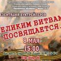 Великим битвам посвящается… Презентация буктрейлеров к 74-й годовщине Победы в Великой Отечественной войне 1941 – 1945 гг.