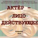 Актер — лицо действующее. Виртуальная выставка к Году театра в России