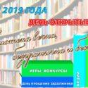 Мероприятия к Общероссийскому дню библиотек (27 мая) в муниципальных библиотеках Владимира