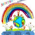 Мероприятия к Международному дню защиты детей (1 июня) в муниципальных библиотеках Владимира