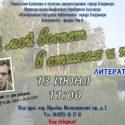 «Мой край воспет в стихах и прозе…» Литературный час к 95-летию со дня рождения В.А. Солоухина