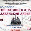 Путешествие в Страну славянской азбуки. Историческое турне