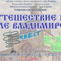 Путешествие по земле Владимирской. Квест к 75-летию со дня образования Владимирской области