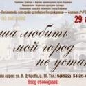 Библиоэкспресс по книжной выставке «Душа любить мой город не устанет» (ко Дню города Владимира)