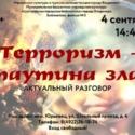 Актуальный разговор «Терроризм — паутина зла»