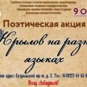 Поэтическая акция «Крылов на разных языках»