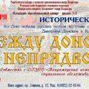 Исторический час «Между Доном и Непрядвой» (ко Дню победы русских войск в Куликовской битве)