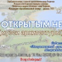 Виртуальное путешествие «Под открытым небом»