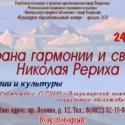 Час истории и культуры  «Страна гармонии и света Николая Рериха» (к 145-летию со дня рождения)