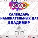 Календарь знаменательных и памятных дат-2020. Владимир